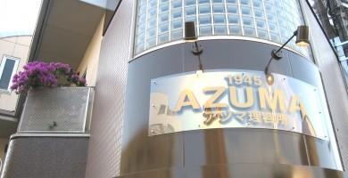 浩 中野尻 - AZUMA-6