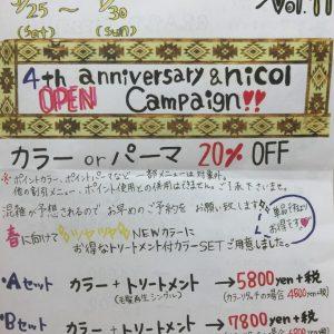 アンラタ通信vol.11〜アンラタ〜