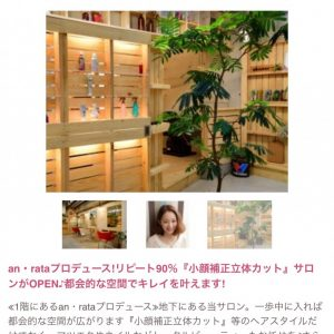 美容室ニコルのホットペッパー掲載スタート〜アンラタ〜