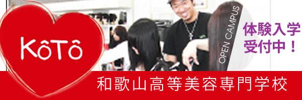 和歌山高等美容専門学校