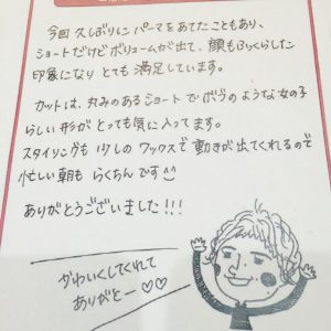 ステップボーンカットの感想〜アンラタ〜